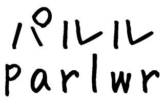 ぱるる文字画像parlwr_400_200